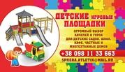 Детские игровые площадки,  качели,  горки,  тренажеры,  от производителя.